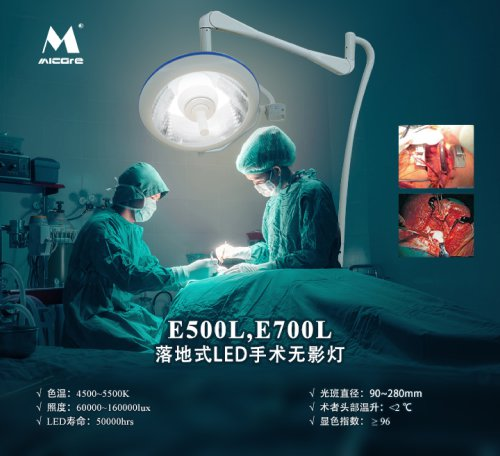 surgical light